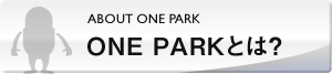ABOUT ONE PARK ONE PARKとは?